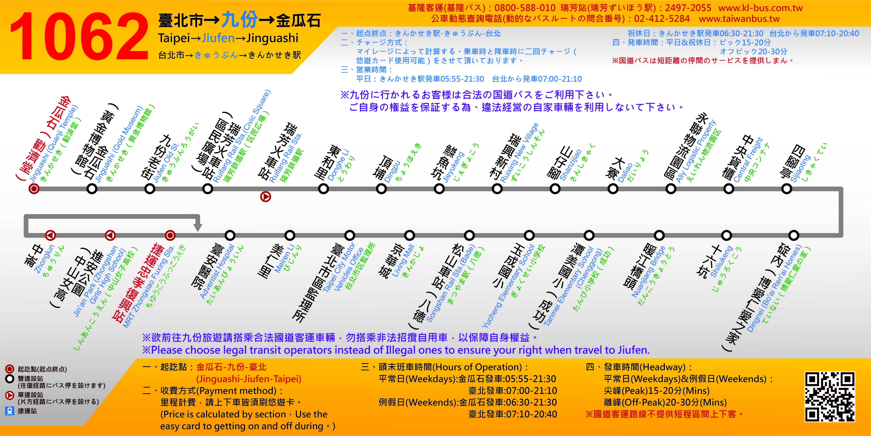 1062(台北市-金瓜石)-中英日版